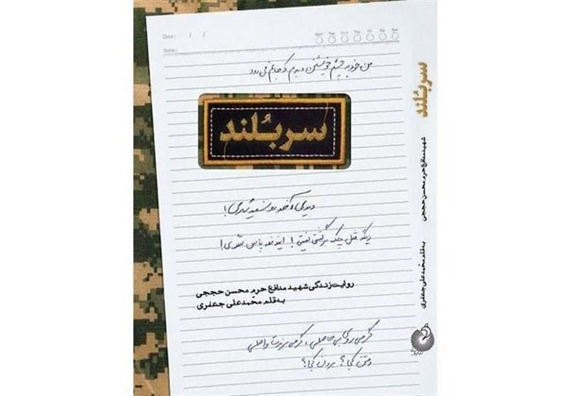 کتاب زندگی شهید حججی منتشر شد
