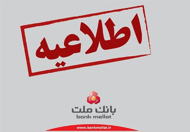 استفاده از رمز پویا در تراکنشهای مبتنی بر کارت بانک ملت اجباری شد