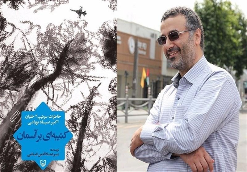 «کتیبهای بر آسمان»؛ تلخ و شیرین یک خلبان در 3650 روز/ میگفت در ایران هم مفقودالاثریم