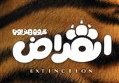 رونمایی از لوگوی انیمیشن سینمایی «انقراض»