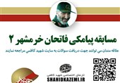 برگزاری مسابقه «فاتحان خرمشهر2» به مناسبت هفته دفاع مقدس
