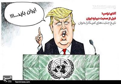 کاریکاتور/ آقایترامپ! قبل از صحبتدربارهایران تاریخجنایتهایآمریکا را بخوان
