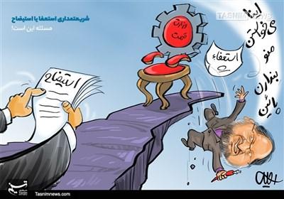 کاریکاتور/ شریعتمداری استعفا یا استیضاح، مسئلهایناست!