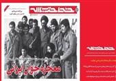 معجزه جوان ایرانی در خط حزبالله 152 + لینک دریافت