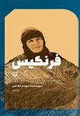 انتشار چاپ جدید کتاب «فرنگیس» به همراه تقریظ مقام معظم رهبری
