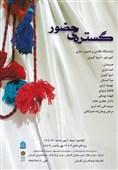 نمایشگاه گروهی «گستره حضور» در فرهنگسرای گلستان برپا میشود