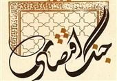 قزوین| پیروزی در جنگ اقتصادی مستلزم احیای روحیه رزمندگی است/ برخی سیاسیون خودباوری دوران دفاع مقدس را فراموش کردهاند
