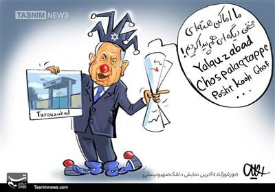 کاریکاتور/ «ØªÙˆØ±Ù'وزآباد» آخرین نمایش دلقکصهیونیستی