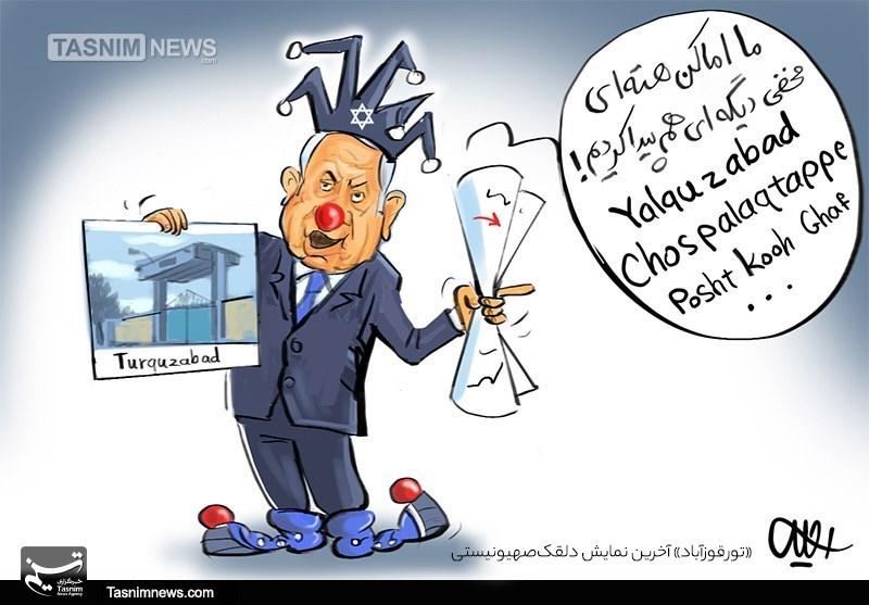 کاریکاتور/ «تورقوزآباد» آخرین نمایش دلقکصهیونیستی
