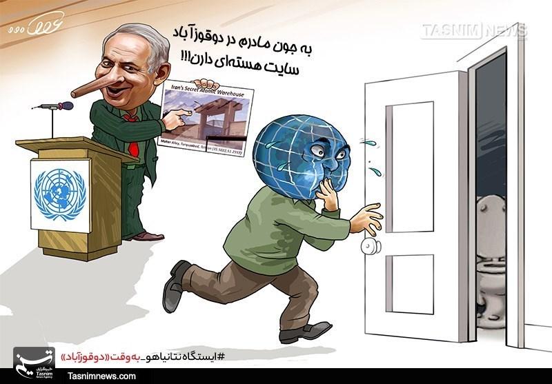 کاریکاتور/ ایستگاه نتانیاهو به وقت «دوقوزآباد»