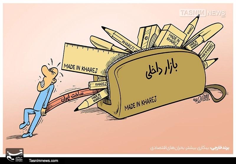 کاریکاتور/ برندخارجی، بیکاری بیشتر، بحرانهایاقتصادی