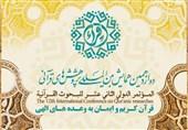 فراخوان دوازدهمین همایش بینالمللی پژوهشهای قرآنی منتشر شد