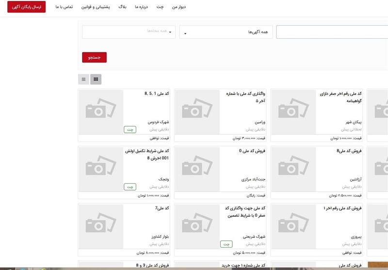 بازار داغ فروش کد ملی برای ثبت نام خودرو + عکس