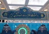 ابلاغ اساسنامه دانشگاه علوم و معارف قرآن توسط رئیسجمهور