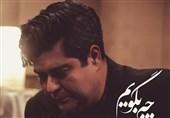 """""""چه بگویم"""" با صدای سالار عقیلی منتشر شد + صوت"""