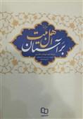 انتشار کتابی درباره اهل بیت(ع) که در زندان نوشته شد