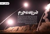 قدردانی کاربران فضای مجازی از سپاه به دلیل تحقق وعده #گوشمالی_سخت به تروریستها