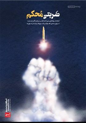 پوستر/ ضربتی محکم بر پیکر تروریستها