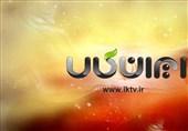 """مسابقه جدید تلویزیون با اجرای یک سلبریتی روی آنتن """"ایرانکالا"""""""