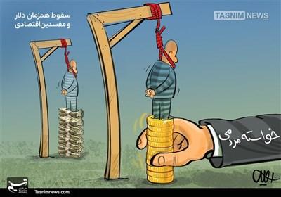 کاریکاتور/ سقوط همزمان دلار و مفسدیناقتصادی