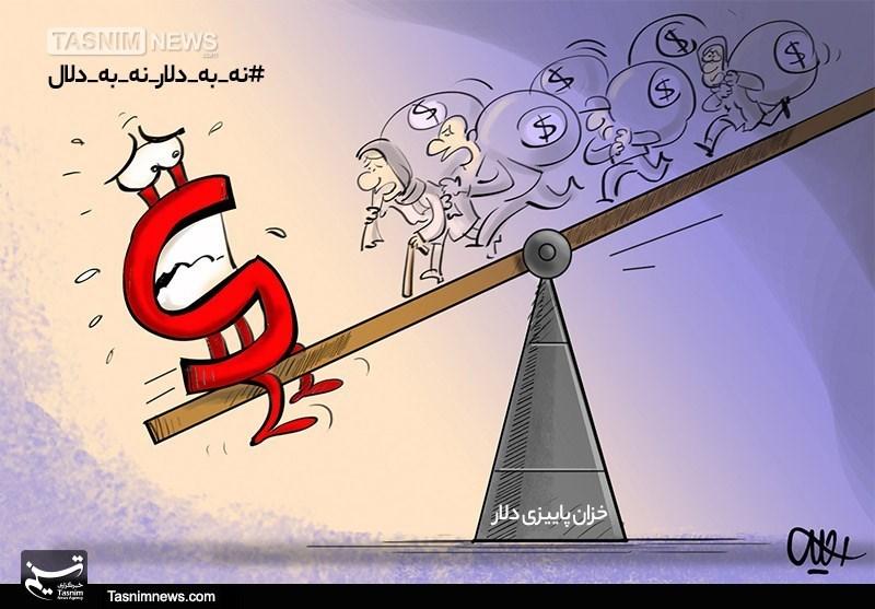 کاریکاتور/ خزان پاییزی دلار