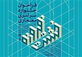 """جشنواره سراسری معماری """"خشت فیروزه"""" اعلام فراخوان کرد"""