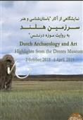 افتتاح نمایشگاه معرفی تاریخ و هنر اروپا در ایران/ ایجاد موزه دائمی کشورهای جهان در میدان مشق تهران