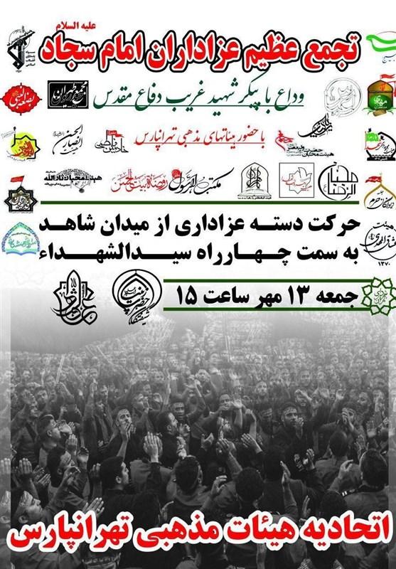 تجمع هیاتهای عزاداری تهرانپارس در روز شهادت امام سجاد(ع) / تشییع شهید هشت سال دفاع مقدس