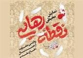 رییس سازمان فرهنگی هنری شهرداری تهران: نمایش محیطی «نقطه رهایی» 22 مهر افتتاح میشود
