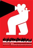 بررسی چهل سال سینمای کودک در خانه هنرمندان ایران