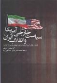 «سیاست خارجی آمریکا و انقلاب ایران»؛ نگاهی به خطمشی کارتر به انقلاب اسلامی