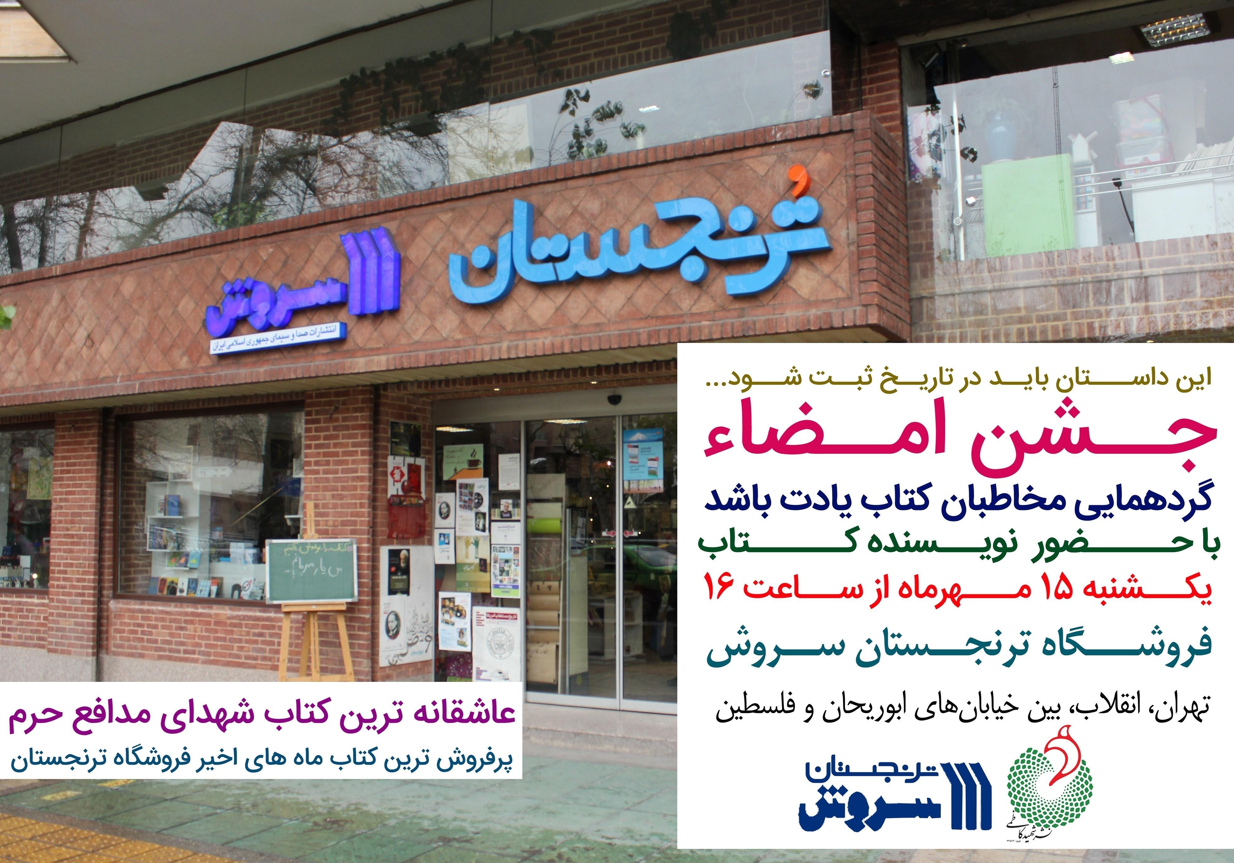 اسم مرضیه با طلا جشن امضای کتاب «یادت باشد» در ترنجستان سروش- اخبار فرهنگی ...