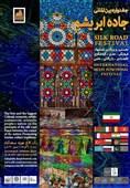 نخستین دوره جشنواره بینالمللی «جاده ابریشم» آماده برگزاری میشود