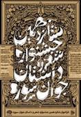 اعلام جوایز ویژه شانزدهمین جشنواره شعر و داستان «جوان سوره»