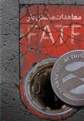 هشدار فعالان نشریات دانشجویی نسبت به تصویب لوایح مرتبط با FATF