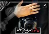 معرفی برگزیدگان مسابقه عکس اینستاگرامی بانک سرمایه با موضوع عاشورا