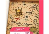 کتاب «گنج بدون رنج؛ در بهشت نماز» از سوی آستان قدس رضوی منتشر شد