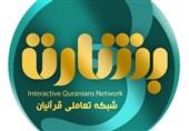 رونمایی از نرمافزار بشارت در مسابقات سراسری قرآن