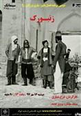 «بازی بزرگان» در خانه هنرمندان ایران