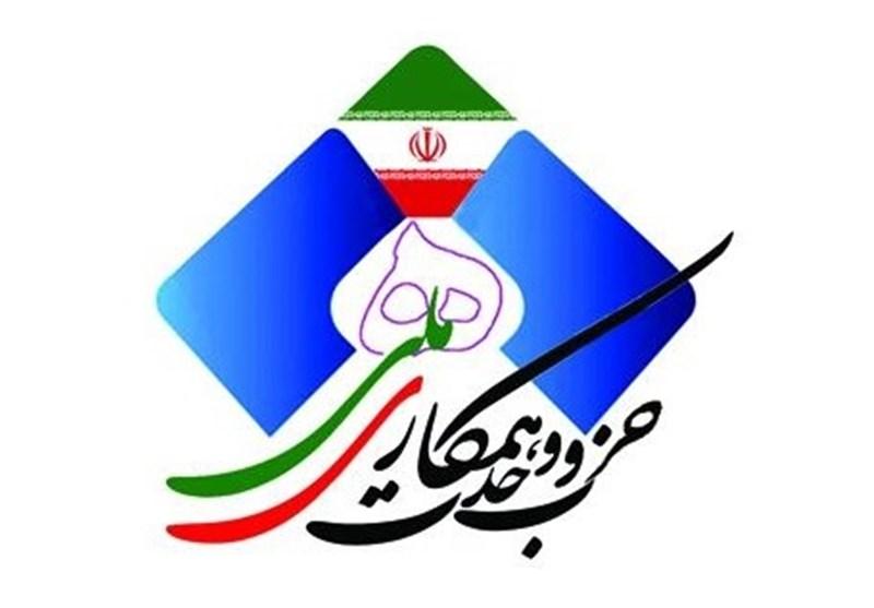 موافقت حزب وحدت و همکاری ملی با تشکیل پارلمان اصلاحات