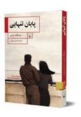 محبوبترین رمان آلمان در سال 2016 به ایران رسید