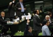 رای مثبت نمایندگان به مهمترین لایحه FATF/ مجلس CFT را تصویب کرد