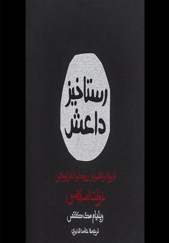 """""""رستاخیز داعش"""" تجدید چاپ شد"""