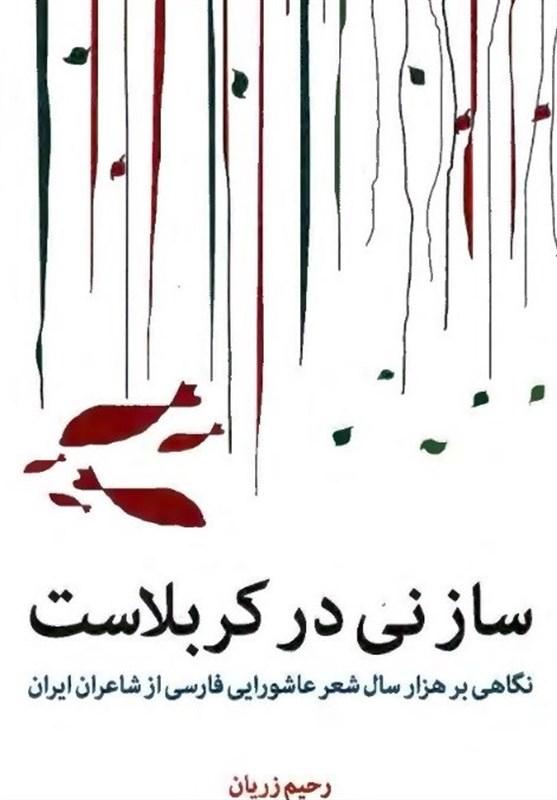 «ساز نی در کربلاست»؛ نگاهی به هزار سال شعر عاشورایی فارسی در یک کتاب