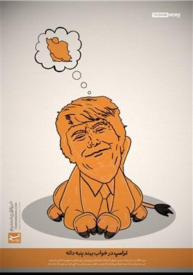 تصویرسازی/ ترامپ در خواب بیند پنبه دانه