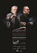 """ارکستر ملی ایران """"حدیث سرفرازی"""" را مینوازد"""