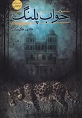 نگاهی به «خواب پلنگ» نوشته هادی حکیمیان