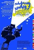 «هفته فیلم اروپایی» از بیستم تا بیست و هفتم مهرماه در گروه هنر و تجربه
