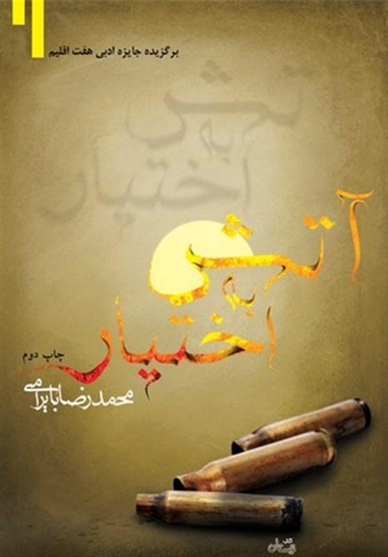 «آتش به اختیار» بایرامی چاپ دومی شد