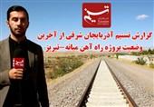 آخرین وضعیت پروژه راه آهن میانه-تبریز پس از حدود 20 سال+فیلم